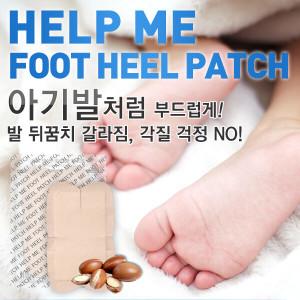[토소웅] 풋힐패치 10매/발뒤꿈치각질제거+보습/풋패치