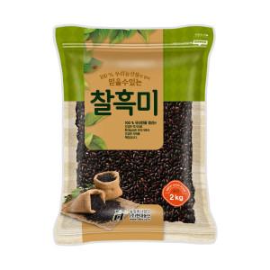 [현대농산] 찰흑미 2kg /2020년산 햇곡