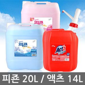 [액츠] 대용량 섬유유연제 피죤 20L 액체세제 액츠 14L 펌프