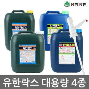 무료배송 유한락스 대용량 모음전 정품 락스 펌프별매