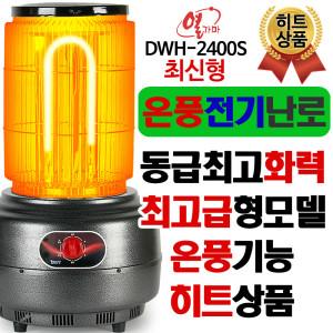 열가마최신형모델 전기난로전기히터 전기온풍기난방기