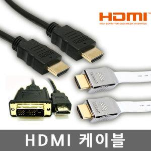 최고사양HDMI/DVI/micro/미니/케이블 젠더1.4버젼영상
