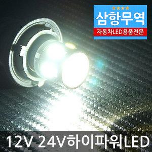 5050칩 LED 14구 시그널램프