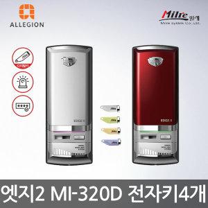 [Milre] {기획특가/밀레엣지}전자키4개/번호키/디지털도어락