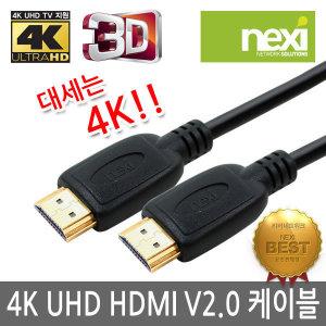 NEXI NX-HD2.0 HDMI케이블 4K HDMI2.0 UHD TV
