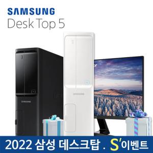 삼성전자 NEW.신상~특별한이벤트/삼성DM500SC+24인치~최다판매