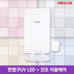 프리쉐 PA-TS1000 더블케어 칫솔살균기(LED UV살균)