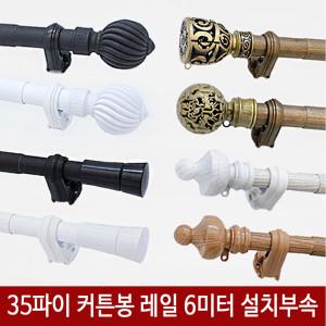 커튼봉 커튼레일 6미터 35mm~25mm/커텐브라켓/아일렛