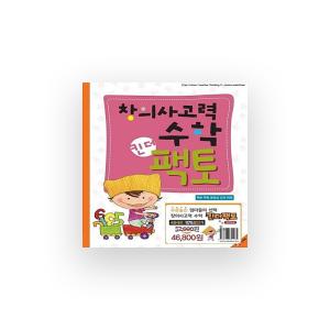 (카드가 23130원) 창의사고력수학 팩토 세트 단계별 선택구매 (킨더팩토/키즈팩토/LV1~6)