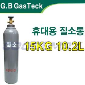 G마켓 - GB가스텍/휴대용 질소통10.2리터15KG 한국안전공사 검정품...