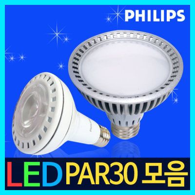 G마켓 - 국산 LED PAR30 15W LED전구 LED램프 스포터 LED조명